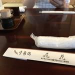 尾花 - テーブルセットのお箸とおしぼり。