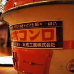 炭火ホルモン カンタカ - 七輪