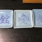 中国精進料理 凛林 - 自作の焼き皿
