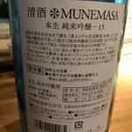 ビーストキッチン - MUNEMASAスペック