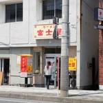 富士屋 - お店外観