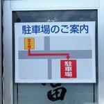 富士屋 - 駐車場は斜め向かい!