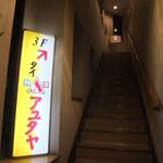 アユタヤ - 3階へ続く階段