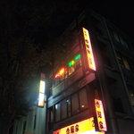 アユタヤ - 船橋市民文化ホール前 吉野家さんの上