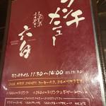 Roppaku - メニュー表紙