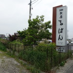 珈食房 る ぱん - 平針駅近くの大箱喫茶店