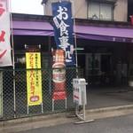 富士食堂 -