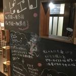 カフェ&ダイニングキッチン ピエロ -