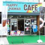ハワイアンパンケーキ専門店 ハッピーハワイカフェ - 成増でランチを食べることができて、待ってる間、食べ終わった後はハワイアン雑貨のお買い物ができます!