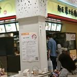 麺屋 菜々兵衛 - 店外観