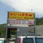 またべー食堂 -