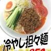 ラーメンくらわんか - 料理写真:5月8日(火)より『冷やし担々麵』850円を販売します。少し辛口です。