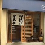 美松 - 玄関