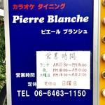 ピエールブランシュ - 立て看板。