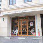 洋菓子店slow - 外観☆