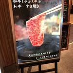 肉處 きっしゃん -