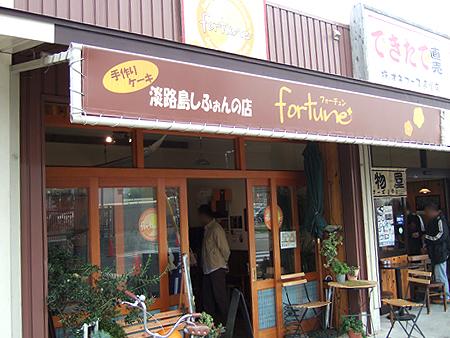 淡路島しふぉんの店 fortune