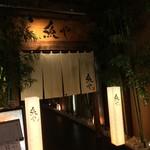 Sakanaya - 魚や入り口