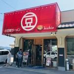 小豆島ラーメンHISHIO - 小豆島屈指の行列店!