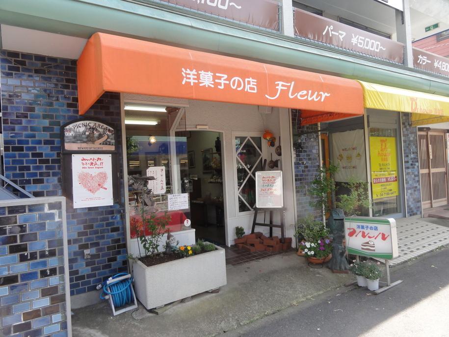 洋菓子フルール