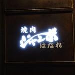 焼肉 ジャンボ - 3