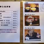 古民家お茶カフェ 山口屋 -