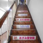 ティン・フック - とんとんとんとん日野のニトン(^_^;)))とお2階へ