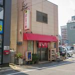 ばんすい軒 - 福岡市城南区鳥飼の「ばんすい軒」さん。またこようっと!