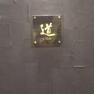 鉄板焼きレストラン 道