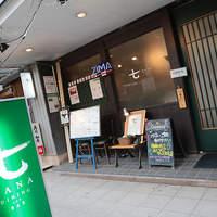 七 - JR塚本駅西口をでて公園前の緑の看板が目印です。