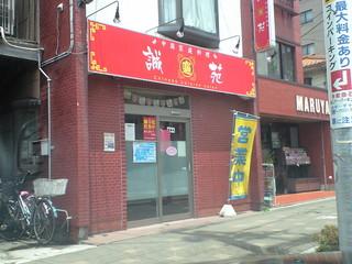 中国家庭料理 誠苑 - 246から一本、通りから引っ込んだところにあります
