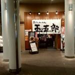 玉五郎 - 店舗外観