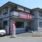 中華料理 香新 - 店舗外観(与野本町駅東口徒歩8分)