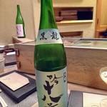 すし処 みや古分店 - 冷酒は福井県の黒龍吟醸生酒吟十八号
