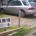 フレンチダイニング竜 - 駐車場