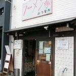 Mitsuba - 20180507外観