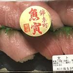 魚寅 - 大トロ寿司