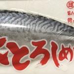 魚寅 - 大とろしめ鯖