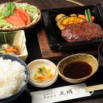 飛騨牛焼肉・韓国料理 丸明 - 飛騨牛100%! 手作りの『飛騨牛ハンバーグ定食』(数量限定)