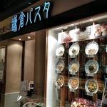 生麺工房鎌倉パスタ 浦和パルコ -