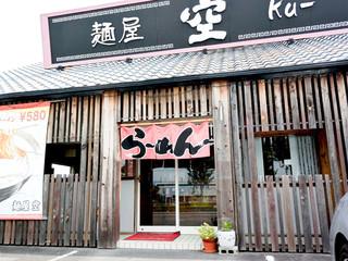 麺屋 空 - 麺屋 空さん