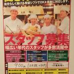 丸亀製麺 - スタッフ募集(2018.05.06)