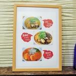 池田麺彩 - 三種類の味噌ラーメン
