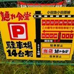85517332 - 駐車場は現在14台分。お店と小道を挟んだ北側の月極みたいな大きめの駐車場内です。