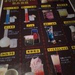 ザ・ロックアップ 渋谷店 -