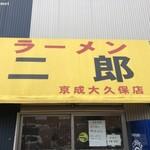 85522767 - ラーメン二郎京 成大久保店