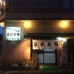 三郎寿司 - 外観