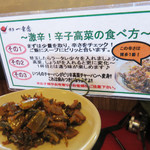 博多一幸舎 慶史 - 激辛辛子高菜と白い紅ショウガもあります。