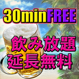 【飲み放題30分延長無料】~宴会に大好評~