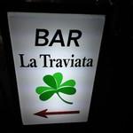 ラ・トラヴィアータ -